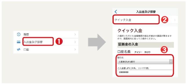 スマホアプリからの入金操作方法