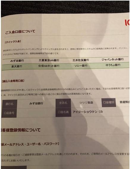 入金先銀行の情報