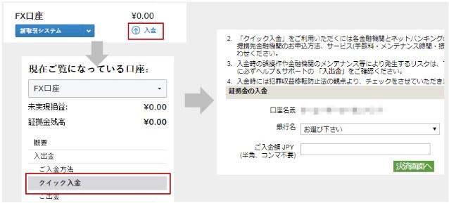 PC版取引システムからの入金操作方法